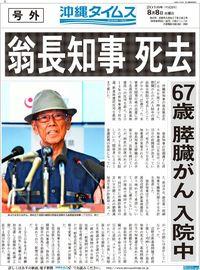 【号外】沖縄県の翁長雄志知事が死去 最後まで辺野古新基地反対貫く 67歳、膵臓がん