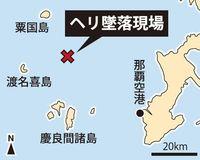 粟国行きヘリ、那覇沖で墜落 乗員救助・乗客なし