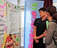 残業ゼロ実現も 浦添の保育園「働き方改革」宣言から1年、成果実感