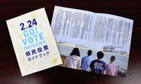 辺野古県民投票、考える材料に ハンドブック3000部配布