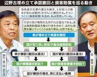 埋め立て承認「撤回」損害請求 国試算で1日2000万円 県や法律家は対応策検討