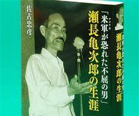 [話題本題]佐古忠彦著、「米軍(アメリカ)が恐れた不屈の男 瀬長亀次郎の生涯」 沖縄民衆と常に共に