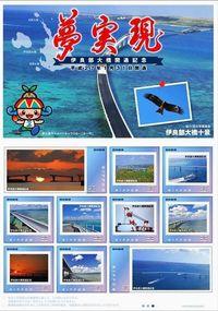伊良部大橋開通で記念切手 宮古島限定1000部