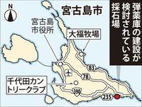 宮古島への陸自配備 弾薬庫は保良の採石場で調整 防衛省、年内決定へ