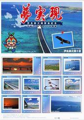 伊良部大橋開通記念のオリジナル切手(見本デザイン)