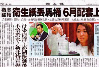トイレットペーパーを水に溶かすデモンストレーションを写真で報じる15日付の台湾紙「聯合報」