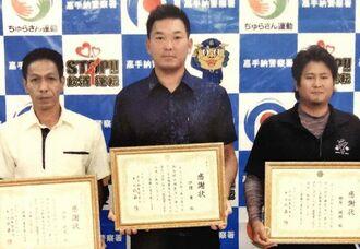 水難事故で救助に当たり、感謝状を贈呈された3人(嘉手納署提供)