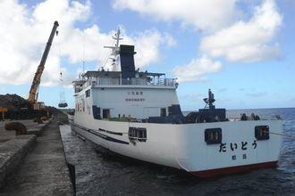 台風などの影響で、長期間入港できないこともある南北大東の定期船「だいとう」=8月30日、南大東村西港