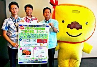 自動車保険加入キャンペーンをPRする濱田常務(左から3人目)ら=沖縄タイムス社