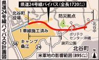 県道開通の一部遅れ解消へ 日米地位協定の適用外で調整【深堀り】