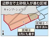 政府、2区域目にも土砂投入へ 3月 辺野古側33ヘクタール、月内に県に通知