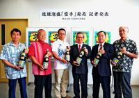 狙うは世界1億人の空手愛好家 琉球泡盛「空手」販売へ 久米島の久米仙