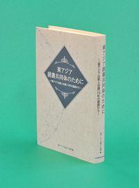 [読書]東アジア出版人会議編「東アジア読書共同体のために」 出版通し近現代史再考