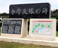 沖縄戦「全学徒隊の碑」 戦没者数の説明板を設置へ