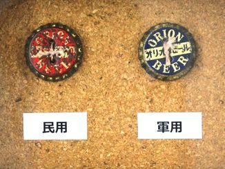 沖縄国税事務所が租税史料として保管していた、初期のオリオンビールの瓶の王冠。左は県民向けの赤い王冠で、右は米軍向けで免税だった青い王冠。