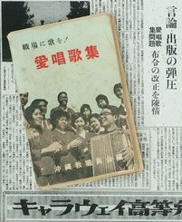 教職員会青年部の発行した『愛唱歌集』