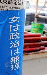 沖縄市の街頭に貼られた印刷物=4月16日