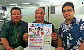 チャリティー講演会への来場を呼び掛ける(右から)比嘉勇樹さん、砂川正美さん、安慶名力さん=6日、沖縄タイムス社