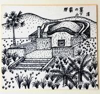 「裸の大将」沖縄を描く 1960年来沖の山下清 亀甲墓やソテツをペン画で