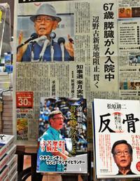 翁長前知事の本が人気 週間売り上げ1位の書店も