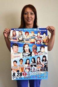 尾崎魔弓選手「生のプロレス楽しんで」 8月28日にOZ沖縄大会
