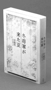 [読書]/小説/甘耀明著 白水紀子訳/冬将軍が来た夏/死者と生者 等しく眼前に