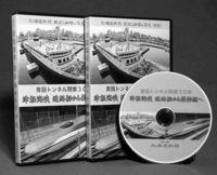 [きょうナニある?]/話題/「青函」の歴史をDVD化/北海道新聞支社が発売