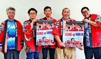 長崎vs読谷「本気度を見て」 海産物料理などコラボイベント 国際通り屋台村で8日から