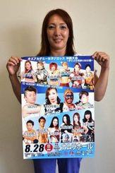 女子プロレスの沖縄大会をPRする尾崎魔弓選手=15日、沖縄タイムス社