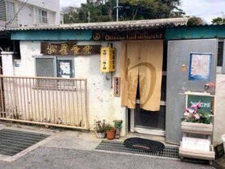 沖縄市嘉間良にある「松屋食堂」