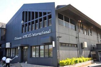 県が補助金を支出して運営されている「沖縄アミークスインターナショナル」=うるま市栄野比(2011年撮影)
