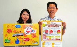 キャンペーン参加を呼び掛ける沖縄ICカードの岩尾修二管理部長(右)と高嶺綾さん