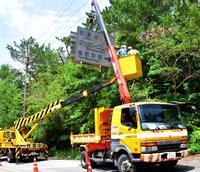 米兵死亡の滝つぼ、案内板を撤去し通路閉鎖 沖縄「タナガーグムイ」
