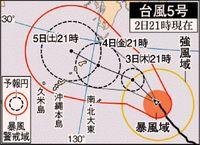 大東島 今夜にも強風域/台風5号 本島5日最接近見通し