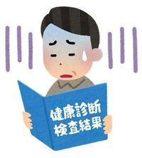 「がんの疑い」書かれてなくて本当によかった 未開封の健診結果 沖縄県医師会「命ぐすい耳ぐすい」(1171)