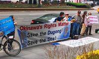 NYでジュゴン保護訴え  県出身者ら「沖縄を守れ」