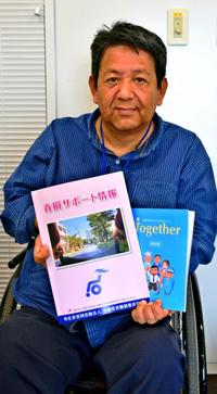 沖縄の脊髄損傷者向けガイド本 希望者へ無料配布
