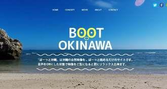 ダーウィンが運営する「ぼーっと沖縄」のサイト