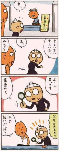 おばぁタイムス(2018年8月13日)
