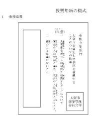 「大阪都構想」の住民投票に使用される投票用紙の様式