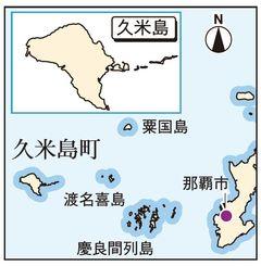 久米島町の地図