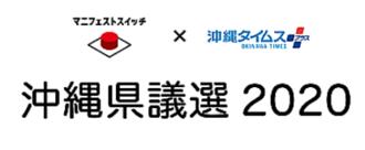 「マニフェストスイッチ×沖縄タイムス 沖縄県議選2020」のロゴ