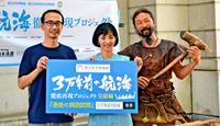 満島ひかりさん「気持ちいい!」 太古の沖縄、仰天プロジェクト