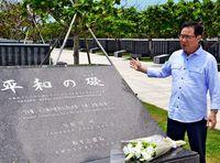 令和へつなぐ 平和の波 沖縄戦追悼「平和の礎」 1995(平成7)年に建立