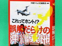 [話題本題]沖縄タイムス編集局編著、「これってホント!? 誤解だらけの沖縄基地」「ポスト真実」と闘う道