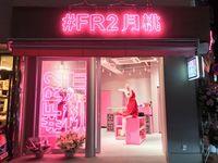 """原宿で大行列 売れるブランド""""FR2""""が沖縄進出のワケ 藤原ヒロシの「フラグメント」と限定コラボ商品も"""