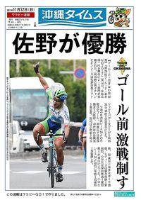 ツール・ド・おきなわ:佐野淳哉が優勝 男子チャンピオンレース