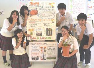 中部農林高食品科学科3年の有志でつくる「クヮンソウ広め隊」のメンバー=5月日、同校
