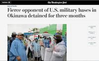 沖縄・基地反対リーダー長期勾留「沈黙を強いる狙いか」 米紙ワシントンポストが報道