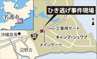 辺野古ゲート前 新基地抗議の男女2人をひき逃げ 運転手逮捕へ